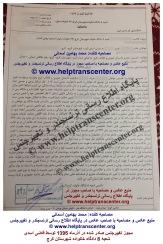 مجوز تغییرجنس صادر شده در آذرماه 1395 توسط قاضی اسدی شعبه 8 دادگاه خانواده شهرستان کرج
