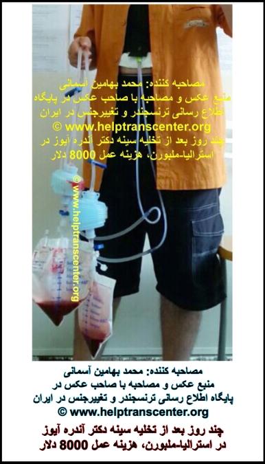 چند روز بعد از تخلیه سینه دکتر آندره آیوز در استرالیا-ملبورن، هزینه عمل 8000 دلار