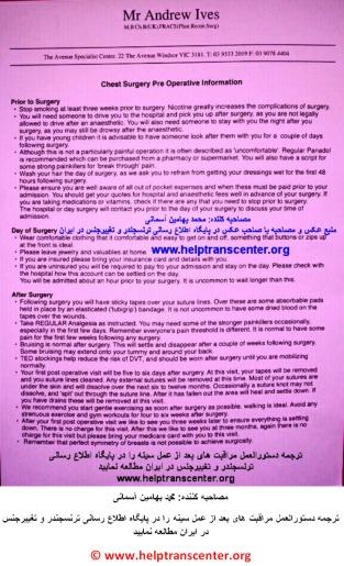دستورالعمل مراقبت های بعد از عمل سینه
