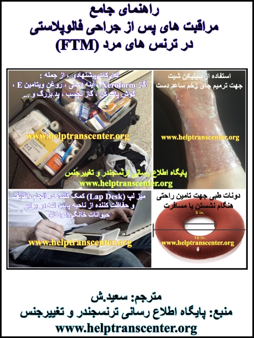 Phalloplasty Post-Op Care4