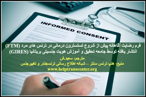 signing an informed consent