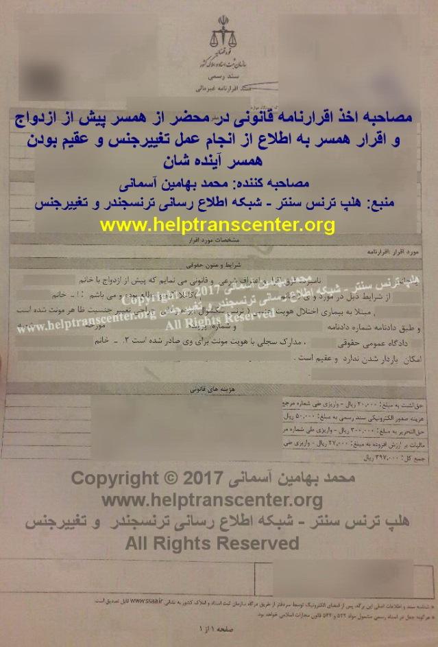 helptranscenter - eghrar