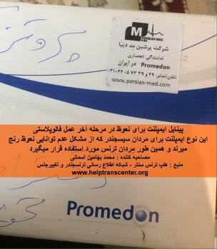 phalloplasty dr afshariyan (10)