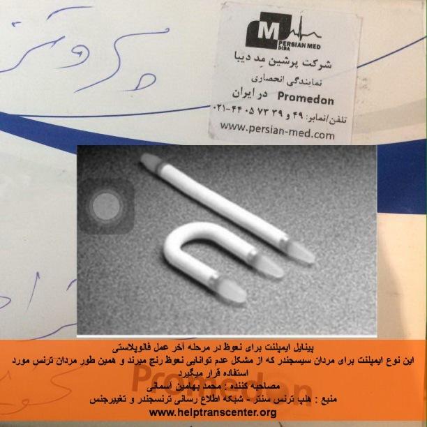 phalloplasty dr afshariyan (11)