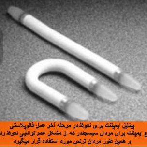 phalloplasty dr afshariyan (12)