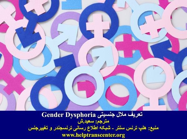 تعریف ملال جنسیتی