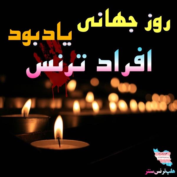 روز یادبود افراد ترنسی که به خاطر ترنسستیزی و خشونت به قتل رسیدهاند.