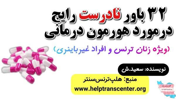 استروژن درمانی