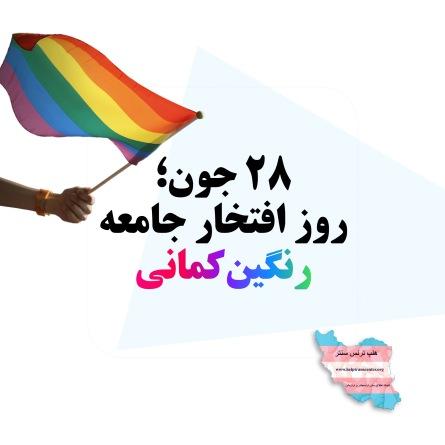 روز افتخار جامعه رنگین کمانی